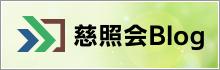 慈照会Blog
